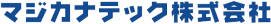 瓦屋根・化粧スレート屋根の墜落 転落 落下防止 安全金具 マジカナテック株式会社